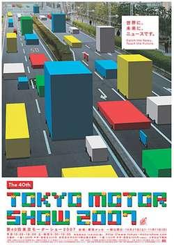 Автосалон в Токио