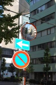 Япония | Там, где нет светофорного регулирования, при выезде со второстепенных дорог здорово помогают сферические зеркала. А японские дорожные знаки по своим размерам заметно меньше российских, однако все их видят и действуют в соответствии с их указаниями