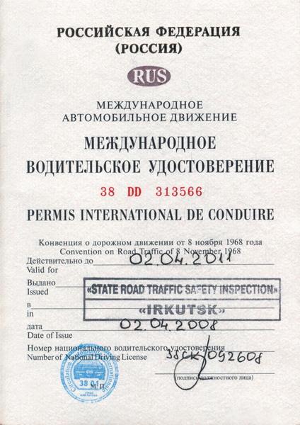 Как сделать прокатное удостоверение