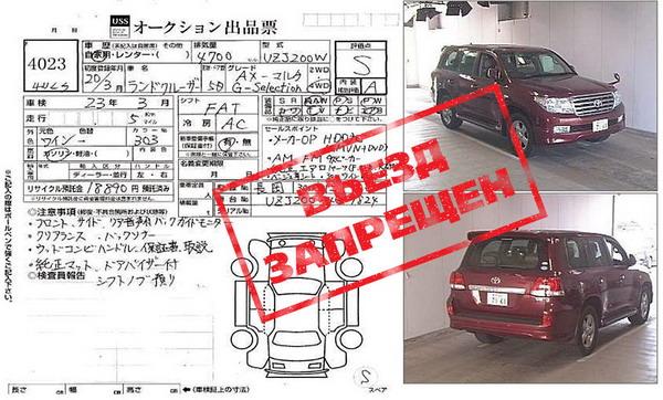 Поставки с японских аукционов