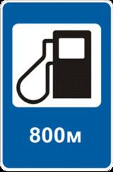Топливо: курс на повышение