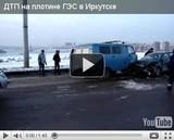 5 разбитых автомобилей на плотине ГЭС