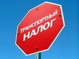 Транспортный налог в регионе повышаться не будет