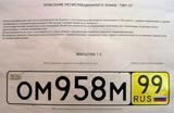 МВД разрешило сохранять номерной знак при смене владельца автомобиля