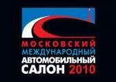 Парад новинок Московского Автосалона 2010