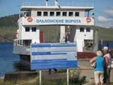 Паромная переправа на Ольхон будет работать до 15 декабря