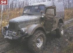 """ГАЗ-69 """"Газозавр"""""""
