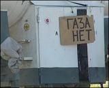 Транспорт Иркутска, использующий газ, могут оставить без топлива