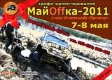 6-9 мая в окрестностях Ангарска пройдет off-road мероприятие МайOFFка-2011