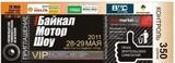 Билеты на БМШ-2011 поступят в продажу 30 апреля