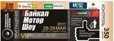 Где и как купить билеты на БайкалМоторШоу