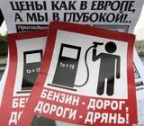 24 сентября в Иркутске пройдет акция протеста против роста цен на бензин