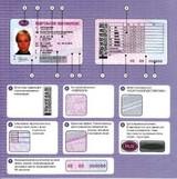 В российских водительских удостоверениях появятся шесть новых категорий