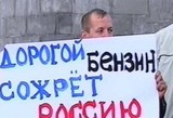 Стали известны подробности о предстоящей в Иркутске акции «топливного» протеста