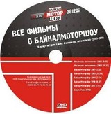 Все фильмы о БМШ – на одном диске