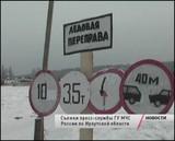 Закрытие ледовых переправ в Приангарье начнется раньше намеченных сроков