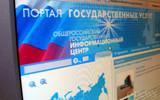 В Приангарье выдано более 2,5 тысяч кодов доступа к единому порталу государственных услуг