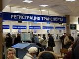 Регистрацию транспорта для россиян упростят к началу августа