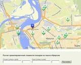 Найти и заказать свободный автомобиль такси в Иркутске теперь можно онлайн