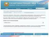 Штрафы за нарушения ПДД теперь можно оплачивать через сайт ГИБДД