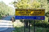 Новый предупреждающий знак появился у самого опасного поворота Култукского тракта