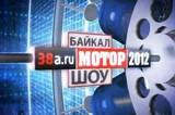 Вышел новый фильм о БайкалМоторШоу