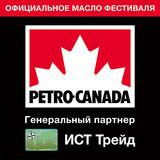 Смазочные материалы Petro-Canada – генеральный партнер Оргкомитета БМШ-2013