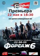 Бесплатные билеты на БМШ – для зрителей «Форсажа»!