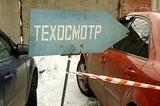 Российские автовладельцы положительно оценили новые правила техосмотра