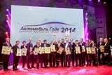 В России выбрали лучшие автомобили года