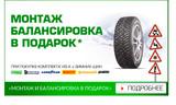 Магазин Колеса Даром запустил одновременные акции для своих клиентов