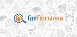 Отслеживание посылок посредством сервиса GdePosylka — быстро, удобно, понятно