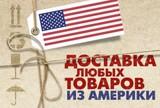 Доставка посылок из США с помощью посредника Шопотам — быстро и финансово выгодно