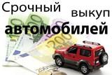 Стоит ли пользоваться услугой срочного выкупа авто?