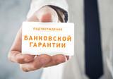 Банковская гарантия обеспечения контракта по 223-фз