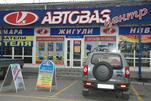 «АвтоВАЗ-Центр» (Иркутск)