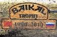 Байкал-Трофи-2010 (Фото С. Волкова)