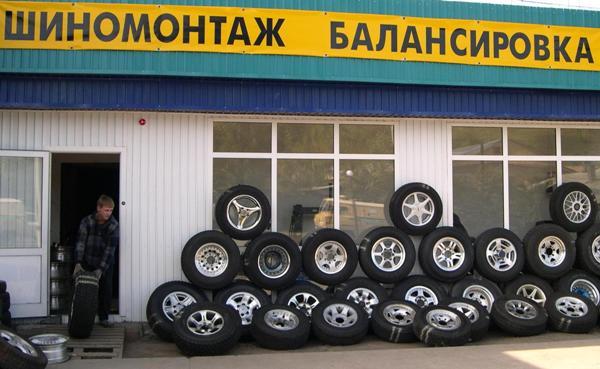Шины и шиномонтаж в Иркутске