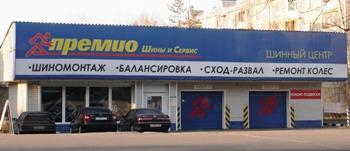 Шиномонтаж в Иркутске