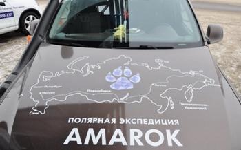 Полярная экспедиция AMAROK. Путь северного волка