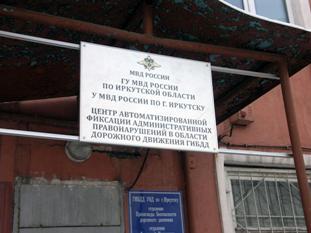 Видеофиксация нарушений ПДД в Иркутске