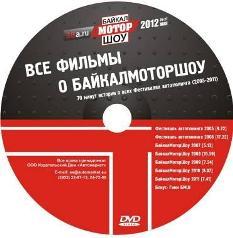 БайкалМоторШоу видео