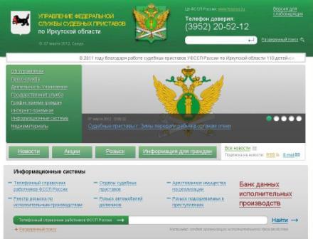 База данных должников судебных приставов