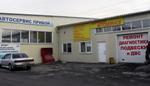 Торговый центр «Прибой» Иркутск