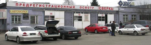 Регистрация автомобиля в ГИБДД Иркутск