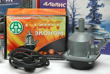 Предпусковые подогреватели двигателя в Иркутске